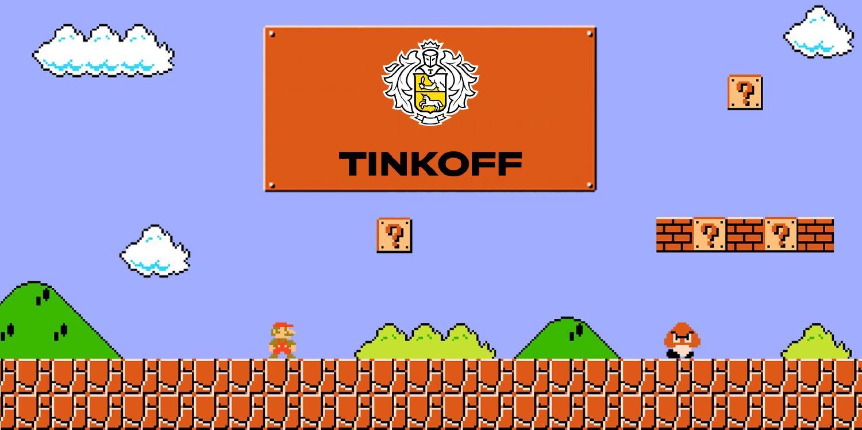 Тинькофф Марио
